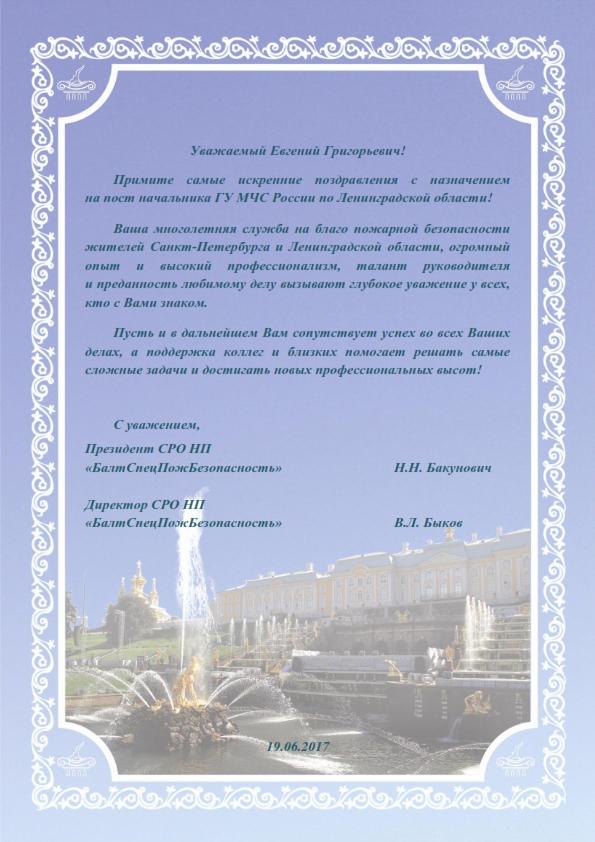 Поздравление с назначением на должность председателя 18