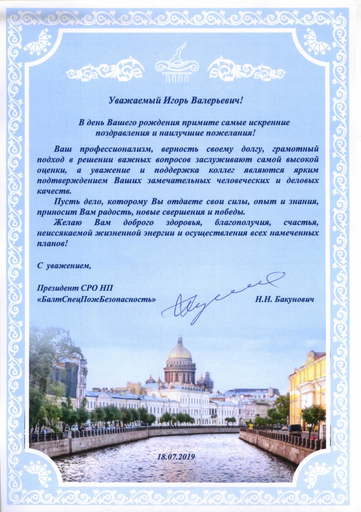 Поздравление с днем рождения заместителя председателя банка россии