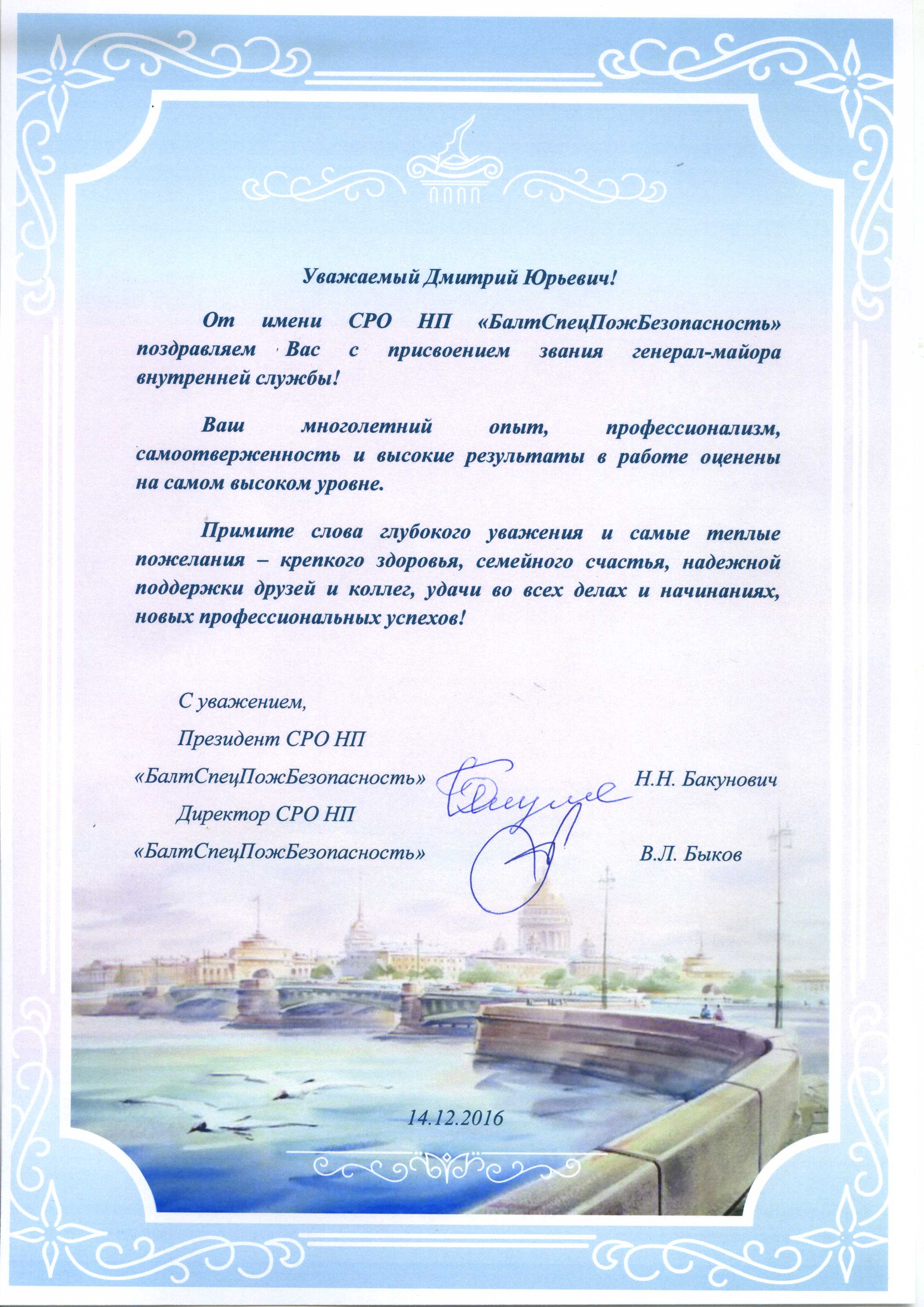 Поздравление с присвоением звания генерал